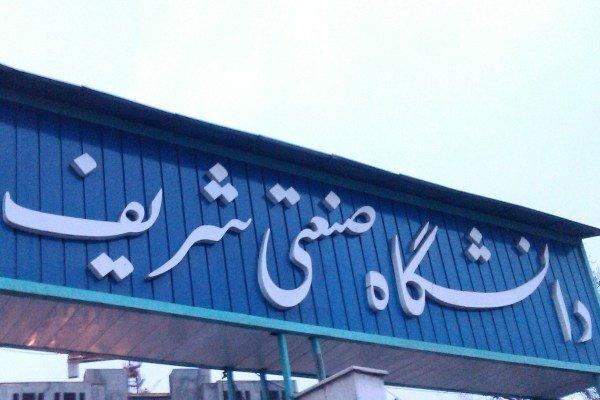 پذیرش امریه سربازی در دانشگاه صنعتی شریف